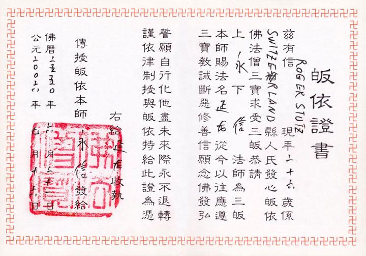 Das Zertifikat zeigt die Ordinationsdokumente, auf chinesisch Guiyizheng genannt, von Shaolin Kung Fu Grossmeister Shi Xing Long, Roger Stutz, dar.