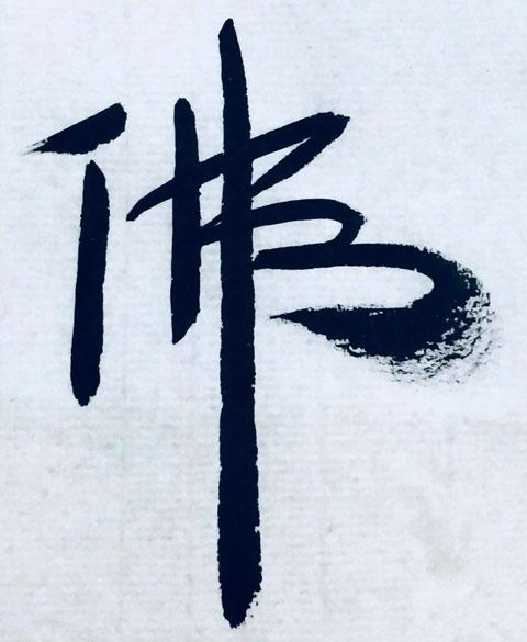 Kalligraphie von Serge Kaulitz