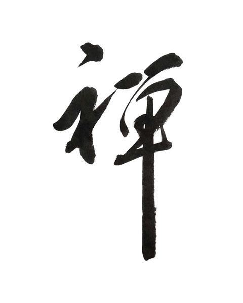 Eine Kalligrafie von Chan (Zen), Meditation, von Shi De Feng.