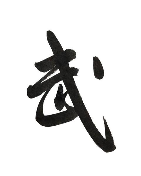 Eine Kalligrafie von Wu (Kampf) von Shi De Feng.
