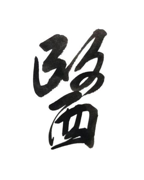 Eine Kalligrafie von Yi (Medizin) von Shi De Feng